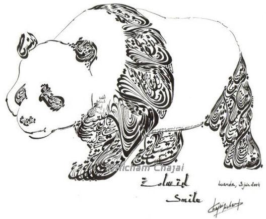 Calligraphie Arabe Arabic Calligraphy Galerie D
